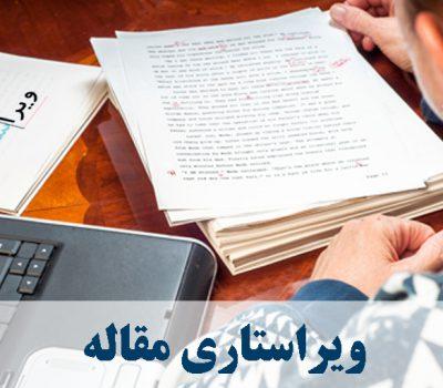 ویراستاری، استانداردسازی، خطایابی، و ویرایش مقالات فارسی