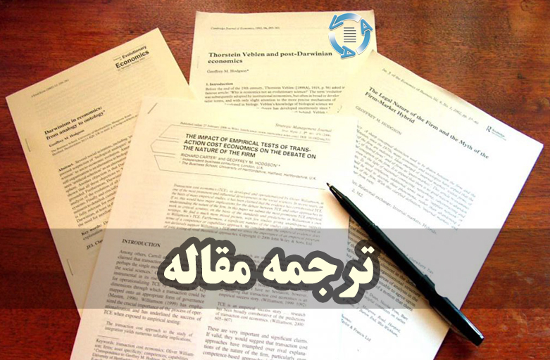 مترجم قدرتمند و عالی فرازین ترجمه مقاله را در عرض چند دقیقه (کمترین زمان ممکن) وارزان با حفظ ساختار و عناصر ظاهری با نثری روان و کیفیت بالا انجام میدهد.(www.faraazin.ir)