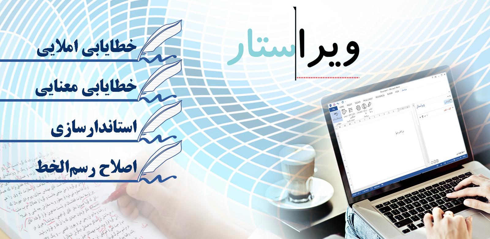 ویراستاری، استانداردسازی، خطایابی، و ویرایش متون فارسی